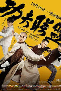 Kung Fu League | Bmovies