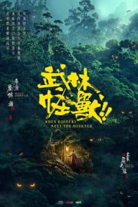 Kung Fu Monster | Bmovies