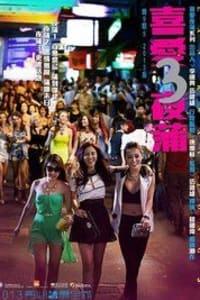 Lan Kwai Fong 3 | Bmovies