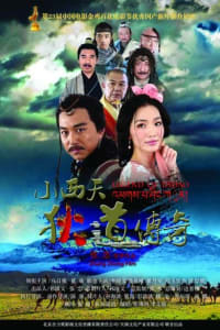 Legend of Didao | Bmovies