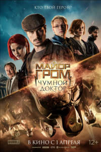 Major Grom: Plague Doctor | Bmovies