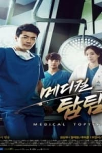 Medical Top Team | Bmovies
