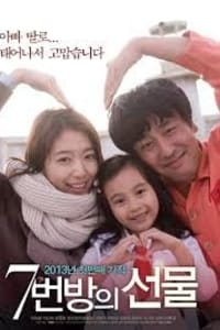 Miracle In Cell No. 7   Bmovies