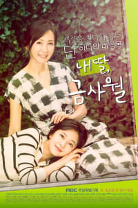 My Daughter Geum Sa-Wol | Bmovies
