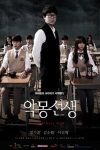 Nightmare Teacher | Bmovies