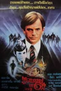 Omen 3: The Final Conflict Horror | Bmovies