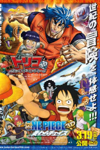 One Piece 3D The Movie 11: Strawhat Chase | Bmovies