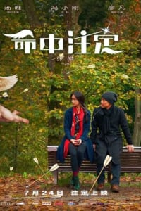 Only You | Watch Movies Online