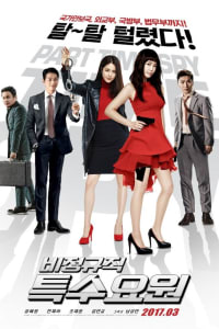 Part-Time Spy | Bmovies