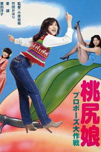 Pink Tush Girl: Proposal Strategy   Watch Movies Online