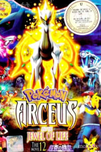 Pokemon 12: Arceus and the Jewel of Life   Bmovies
