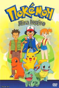 Pokemon - Season 7