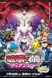 Pokemon 17: Diancie and the Cocoon of Destruction | Bmovies