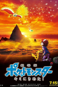 Pokemon the Movie: I Choose You! | Bmovies