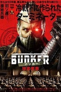 Project 12: The Bunker | Bmovies