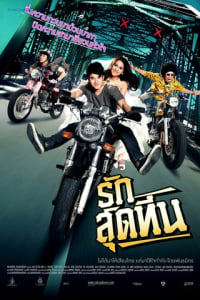 Rak Sud Teen (teenage Love) | Bmovies