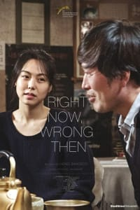 Right Now Wrong Then | Bmovies