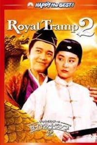 Royal Tramp Ii | Bmovies