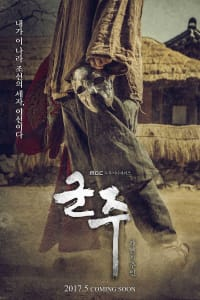 Ruler: Master of the Mask | Bmovies