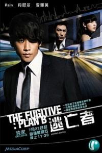 The Fugitive Plan B | Bmovies