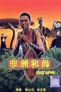 The Gods must be Crazy III   Bmovies