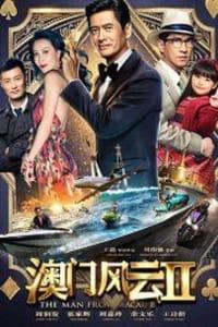 The Man from Macau 2 | Bmovies