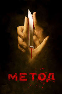 The Method (Metod) - Season 1 | Bmovies