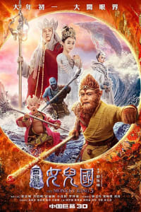 The Monkey King 3 Kingdom Of Women | Bmovies