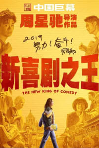 The New King of Comedy | Bmovies