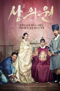 The Royal Tailor | Bmovies
