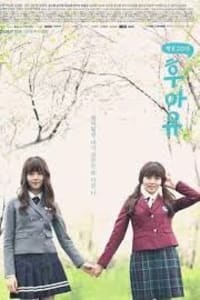 Who Are You - School 2015 | Bmovies