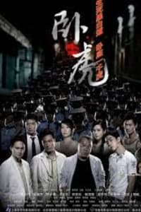 Wo Hu: Operation Undercover | Watch Movies Online