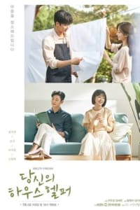 Your House Helper | Bmovies